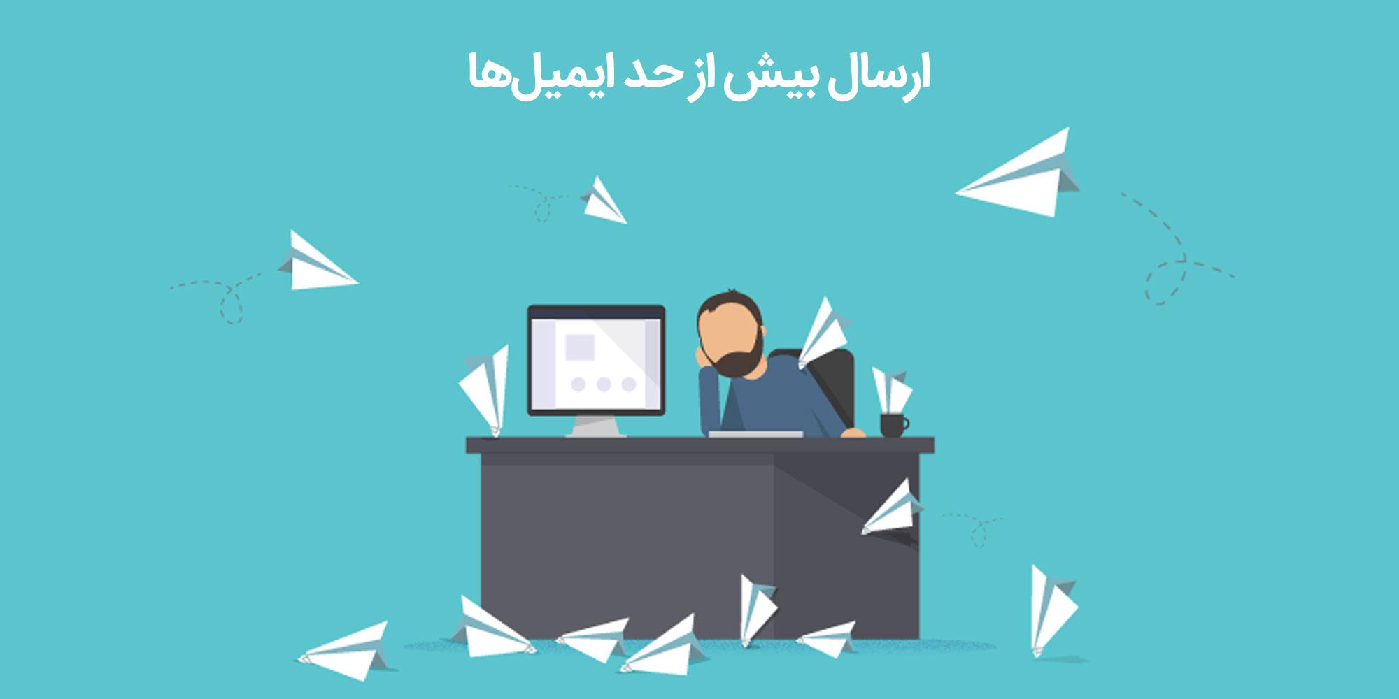 ارسال بش از حد ایمیل - فرکانس ایمیل و اهمیت بررسی آمار - جلسه 5 ایمیل مارکتینگ