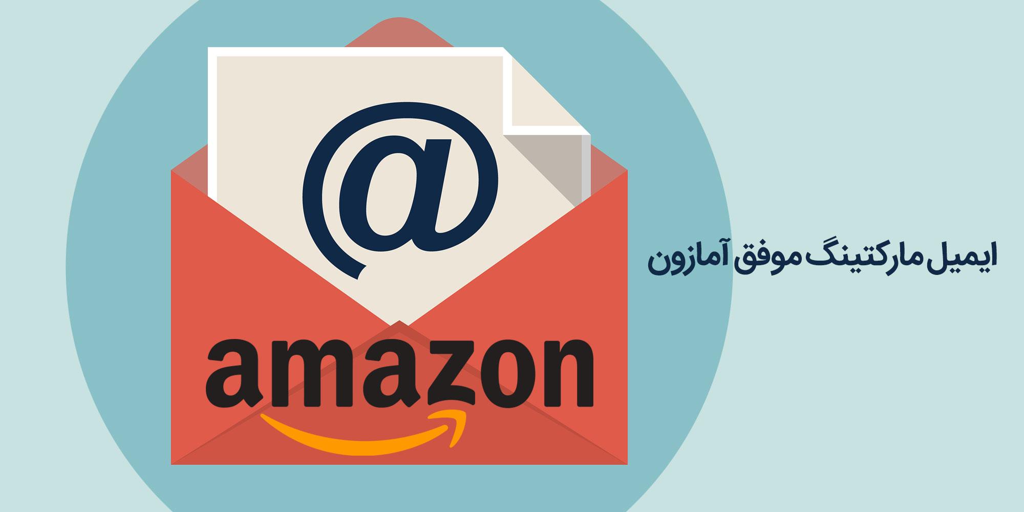 بازاریابی ایمیلی شرکت آمازون