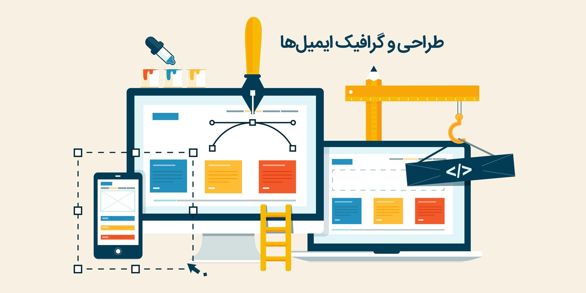 طراحی و گرافیک ایمیل - بازاریابی ایمیلی