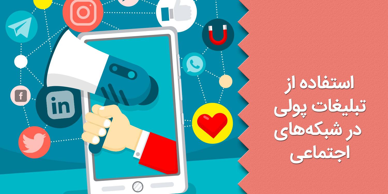 بازاریابی شبکه های اجتماعی - راهکارهای تبلیغ محتوا