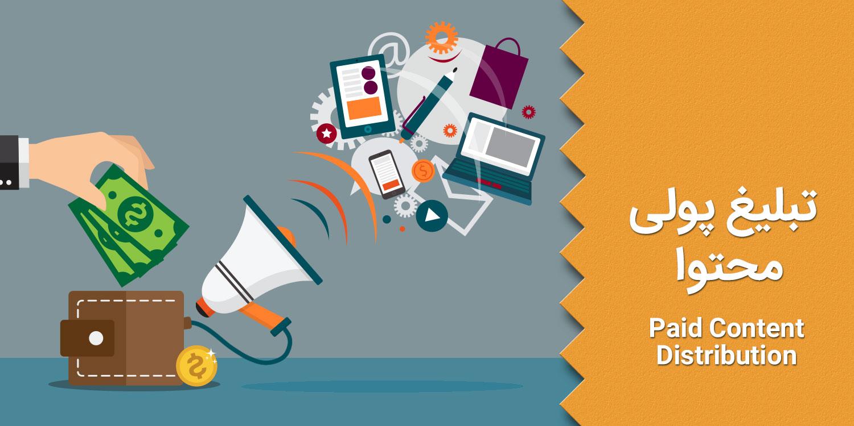 تلبلیغ پولی محتوا - راهکارهای تبلیغ محتوا - جلسه 9 بازاریابی محتوا