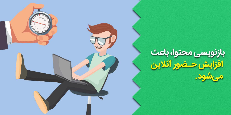 افزایش حضور آنلاین - بازنویسی محتوا