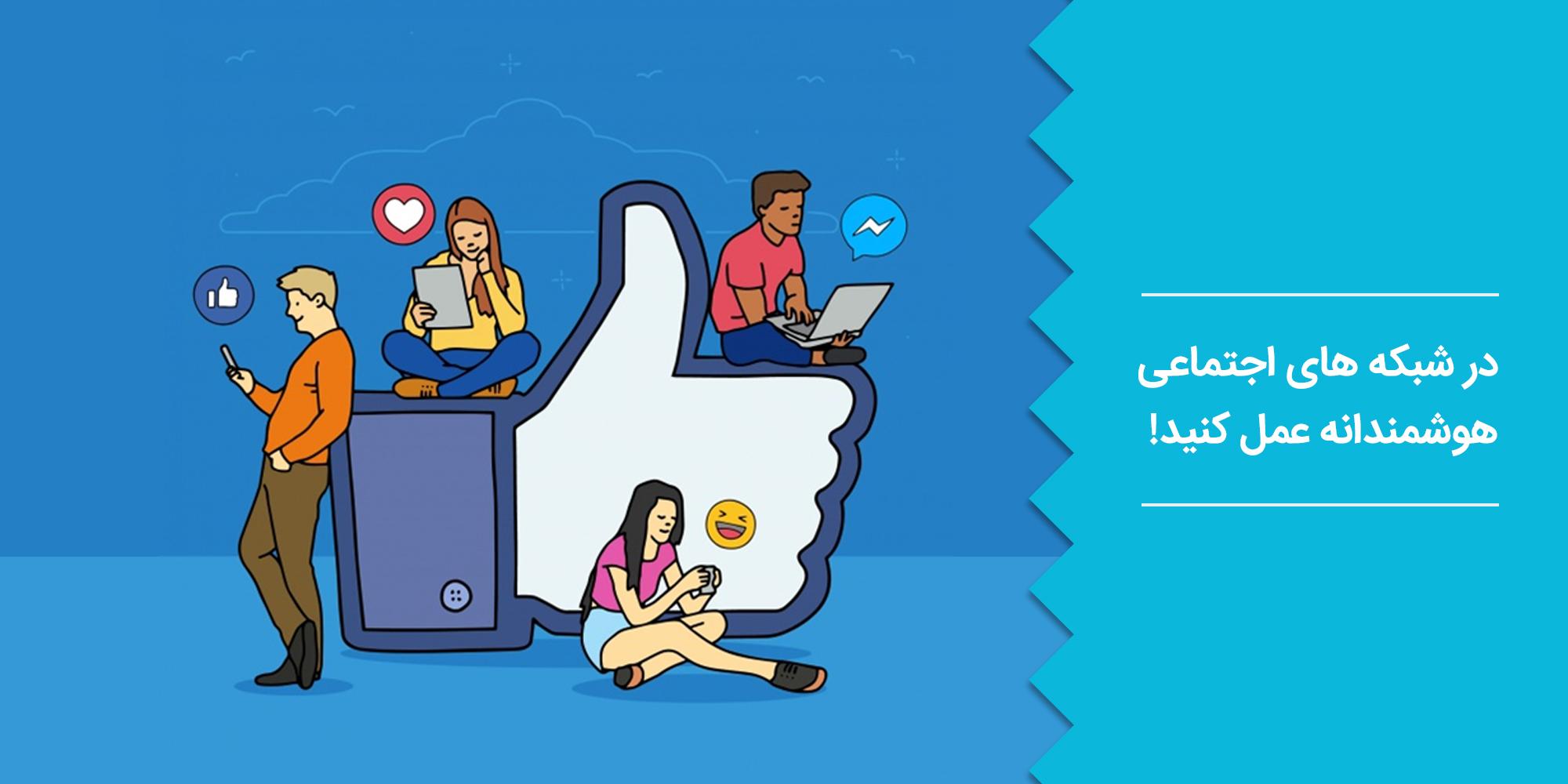 بازاریابی شبکه های اجتماعی در تابستان