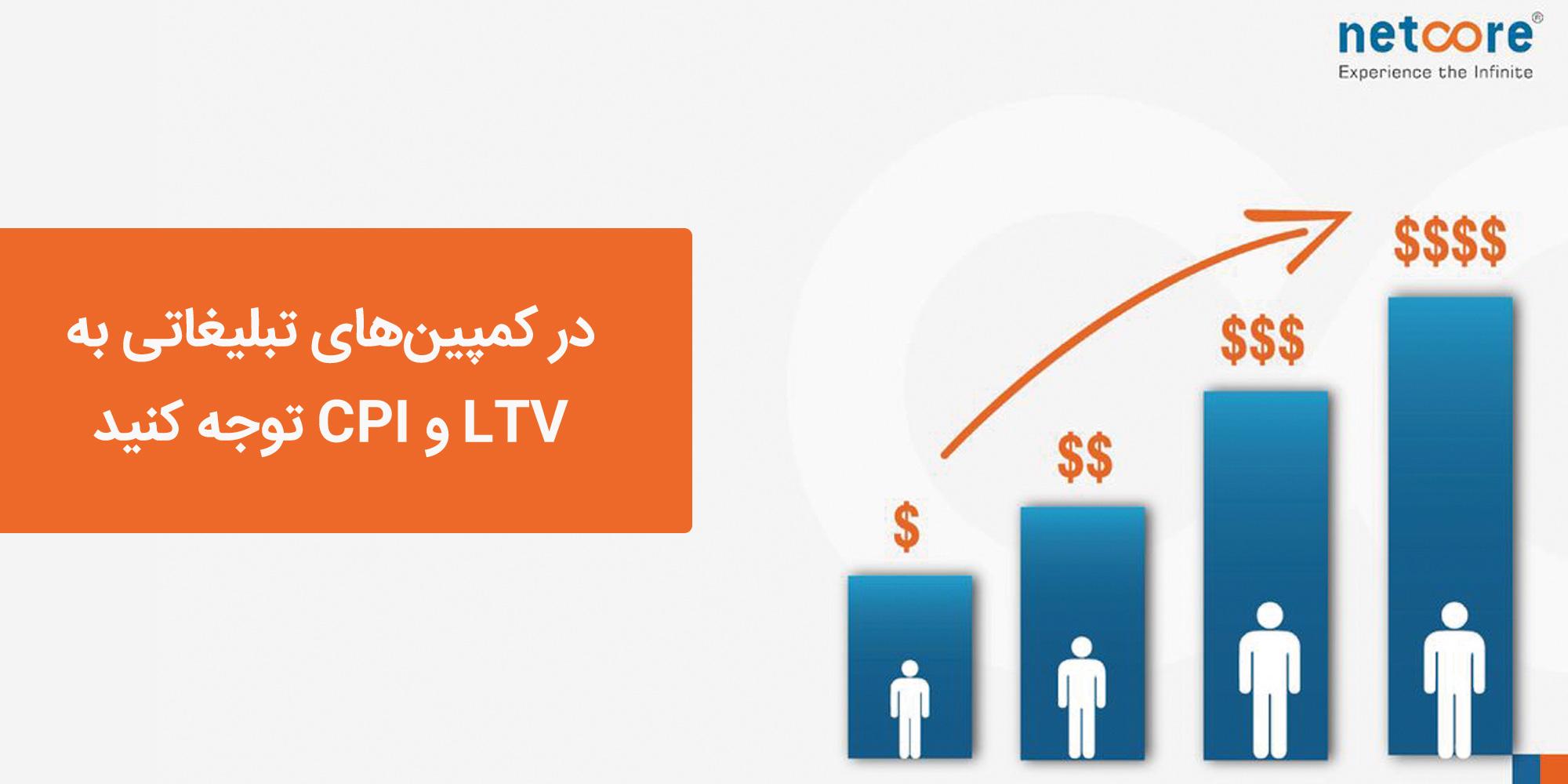 کمپینهای تبلیغاتیLTV و CPI