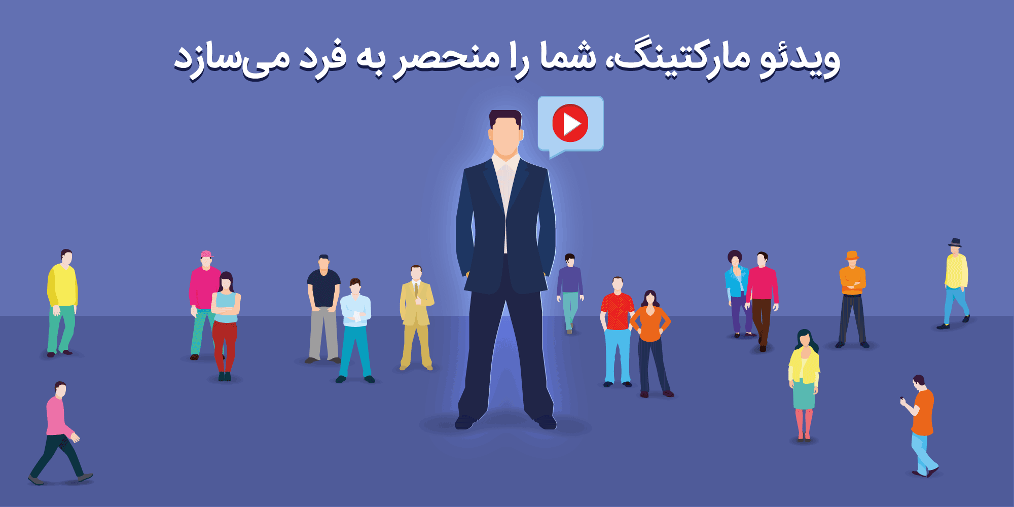 منحصر به فرد بودن با ویدئو مارکتینگ