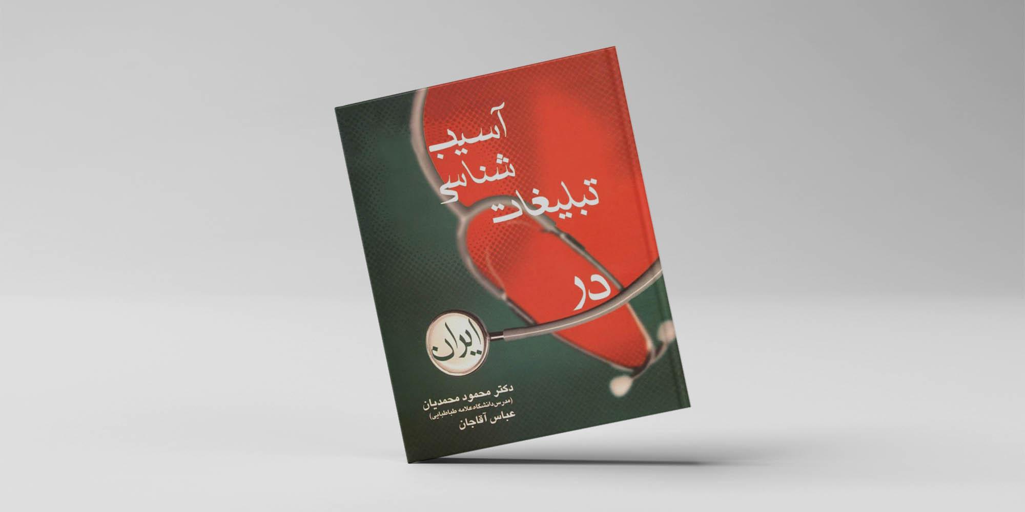 معرفی کتاب آسیب شناسی در تبلیغات ایران