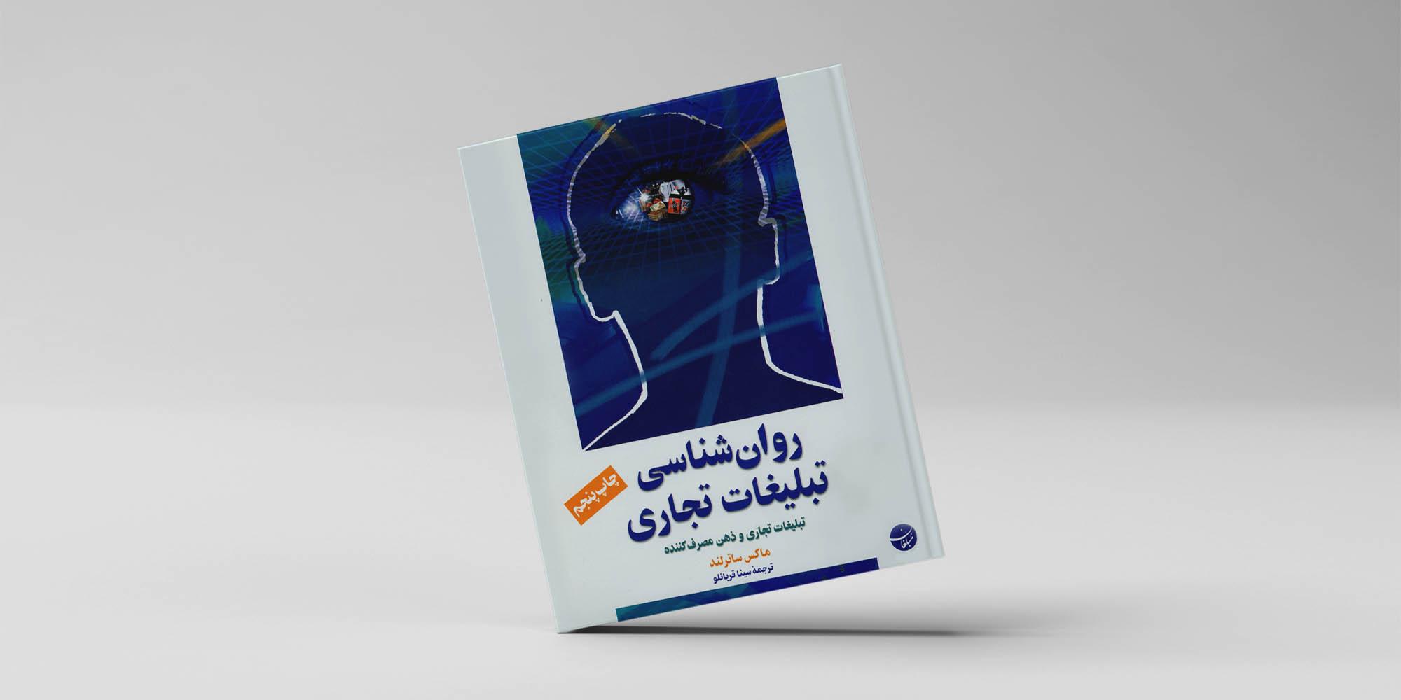 معرفی کتاب روانشناسی تبلیغات تجاری