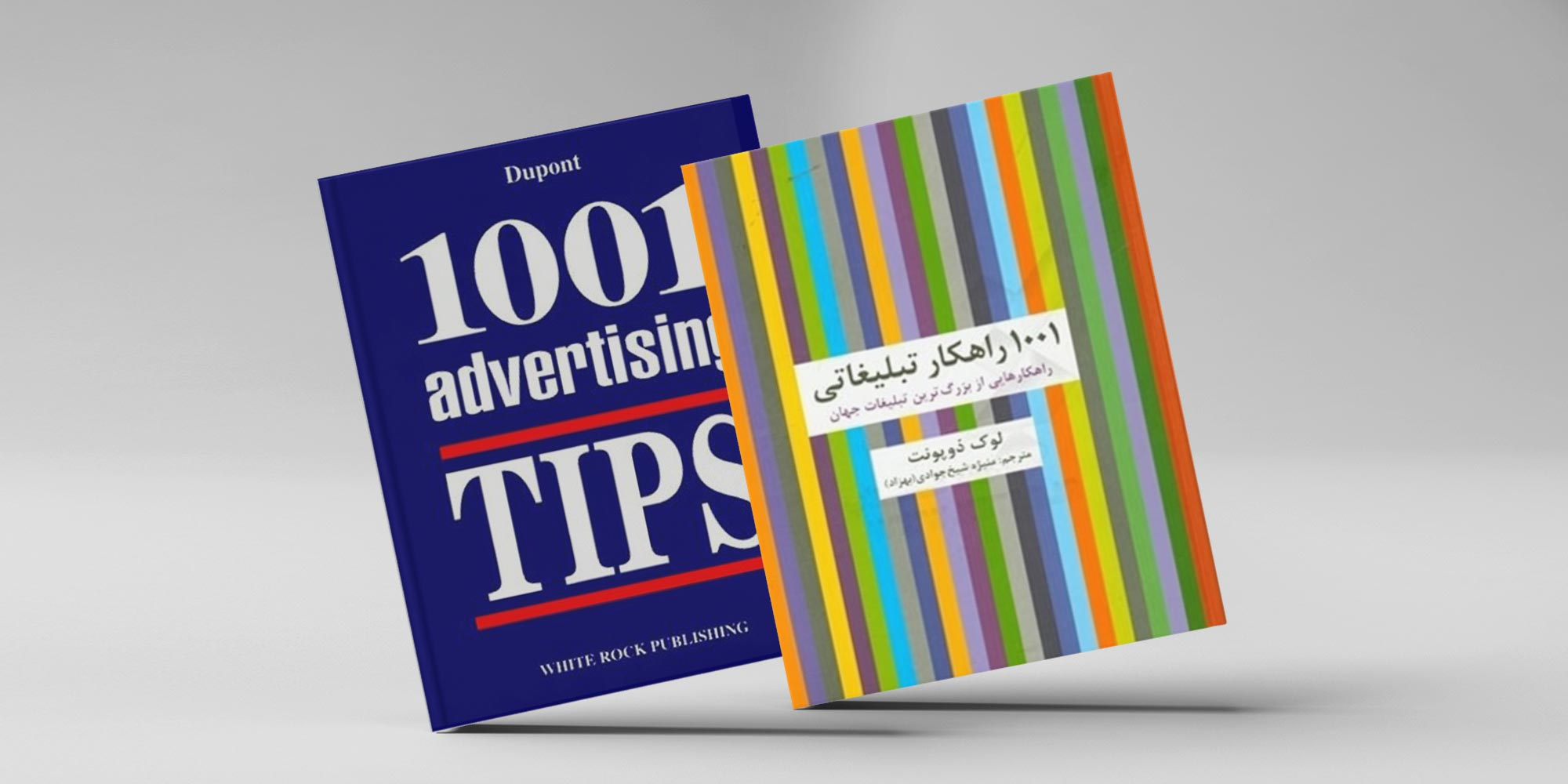 معرفی کتاب 1001 راهکار تبلیغاتی