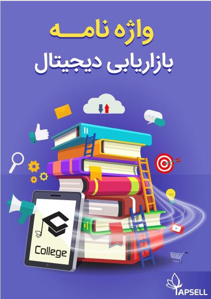 واژهنامه دیجیتال مارکتینگ