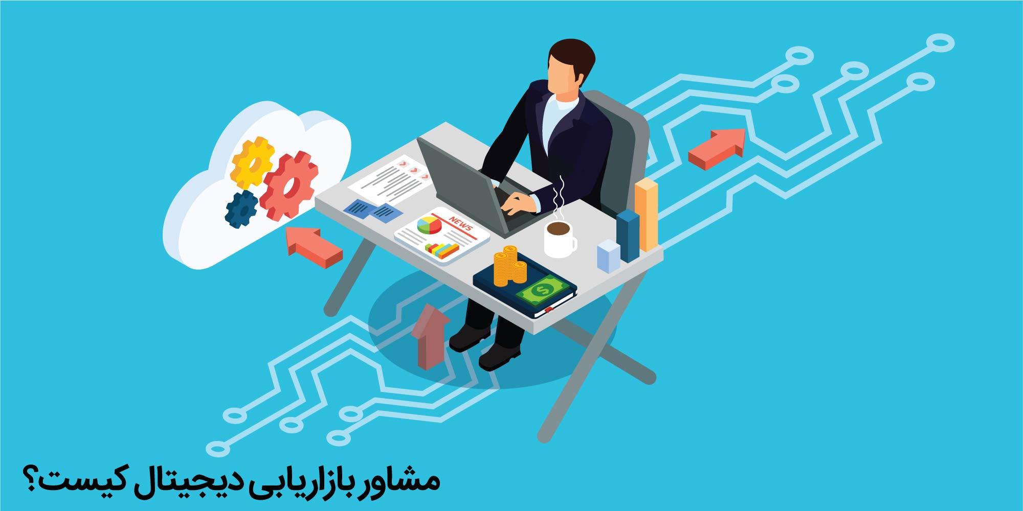یک مشاوره بازاریابی دیجیتال کیست؟