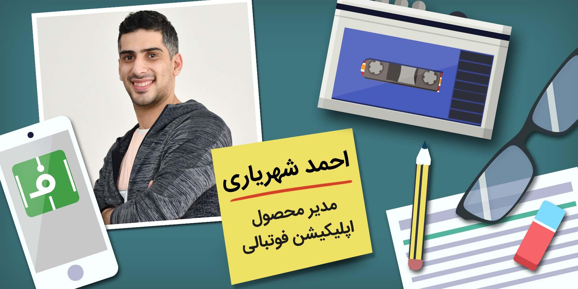 مصاحبه با احمد شهریاری، مدیر محصول اپلیکیشن فوتبالی