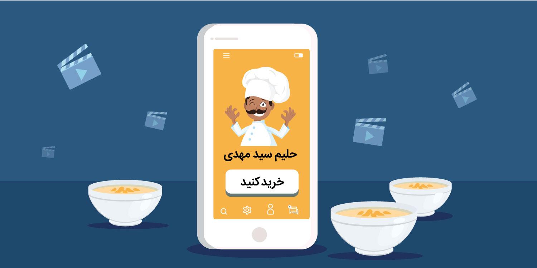 تبلیغات ویدئویی در ماه رمضان