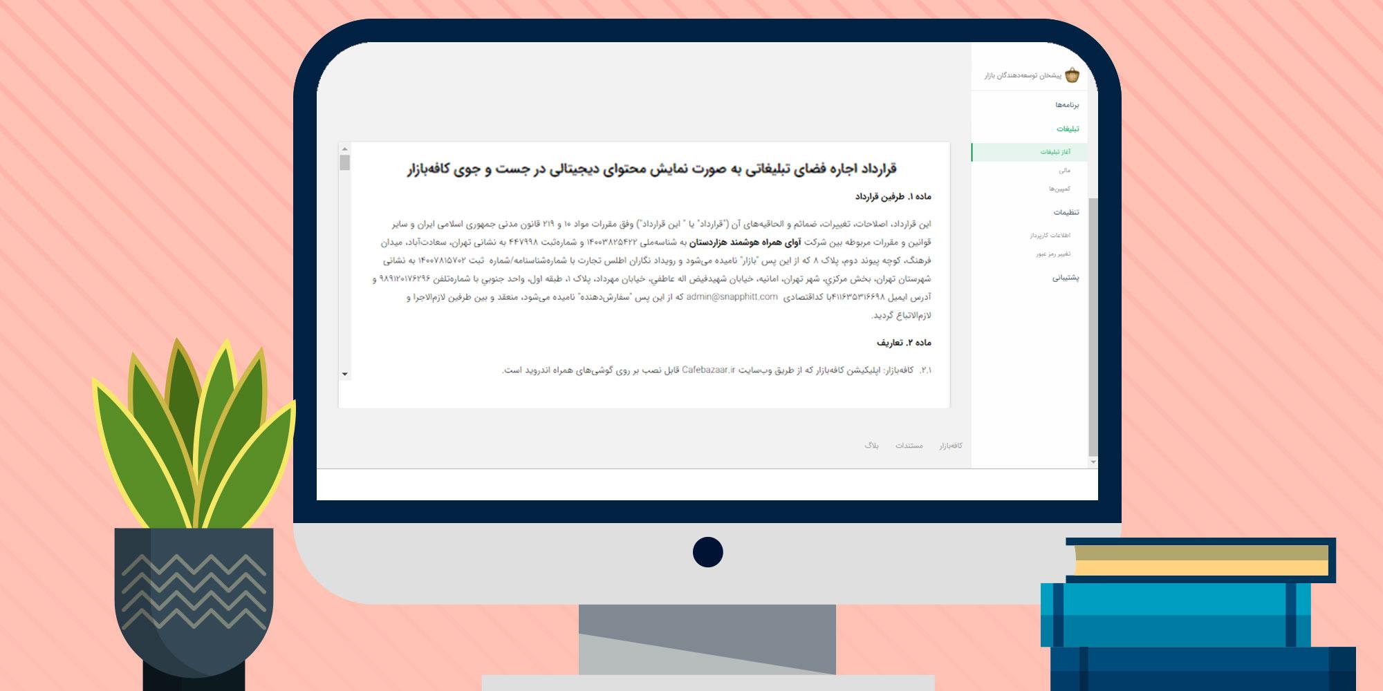 امضای قرارداد حقوقی، شرط استفاده از تبلیغات در جستجوی بازار