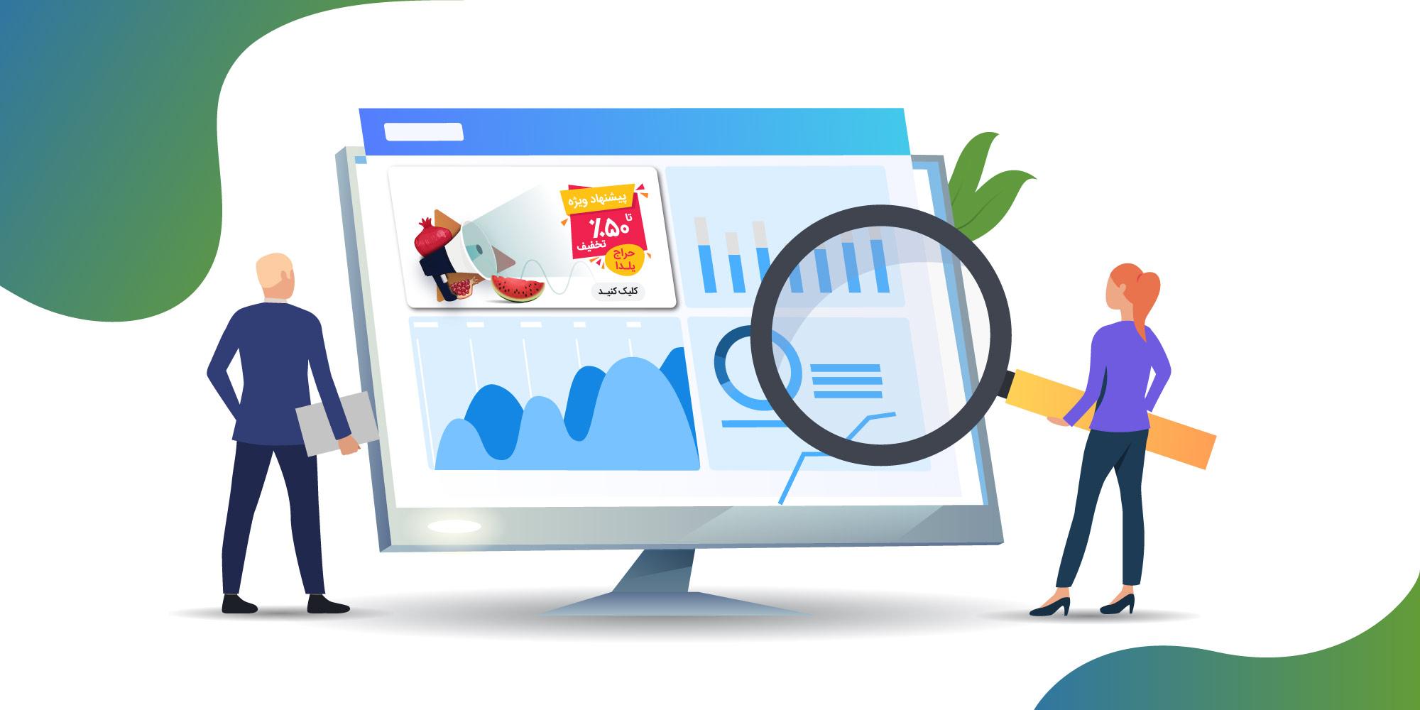 اجرا و بهینه سازی کمپین تبلیغاتی