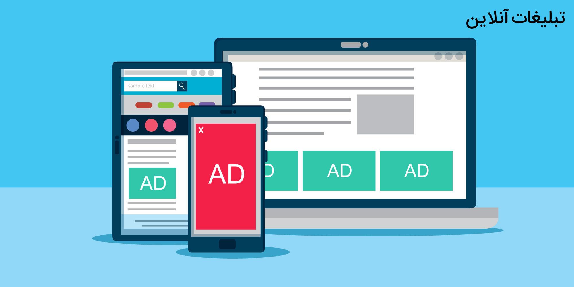 تبلیغات آنلاین یا بازاریابی دیجیتال