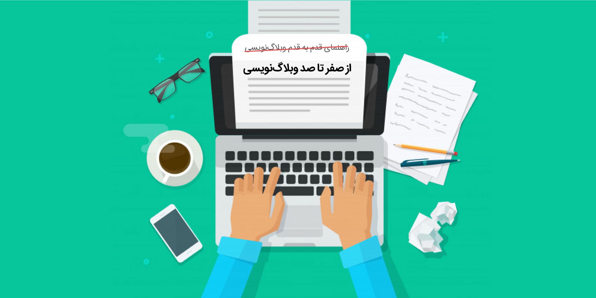 عنوان پست بلاگ