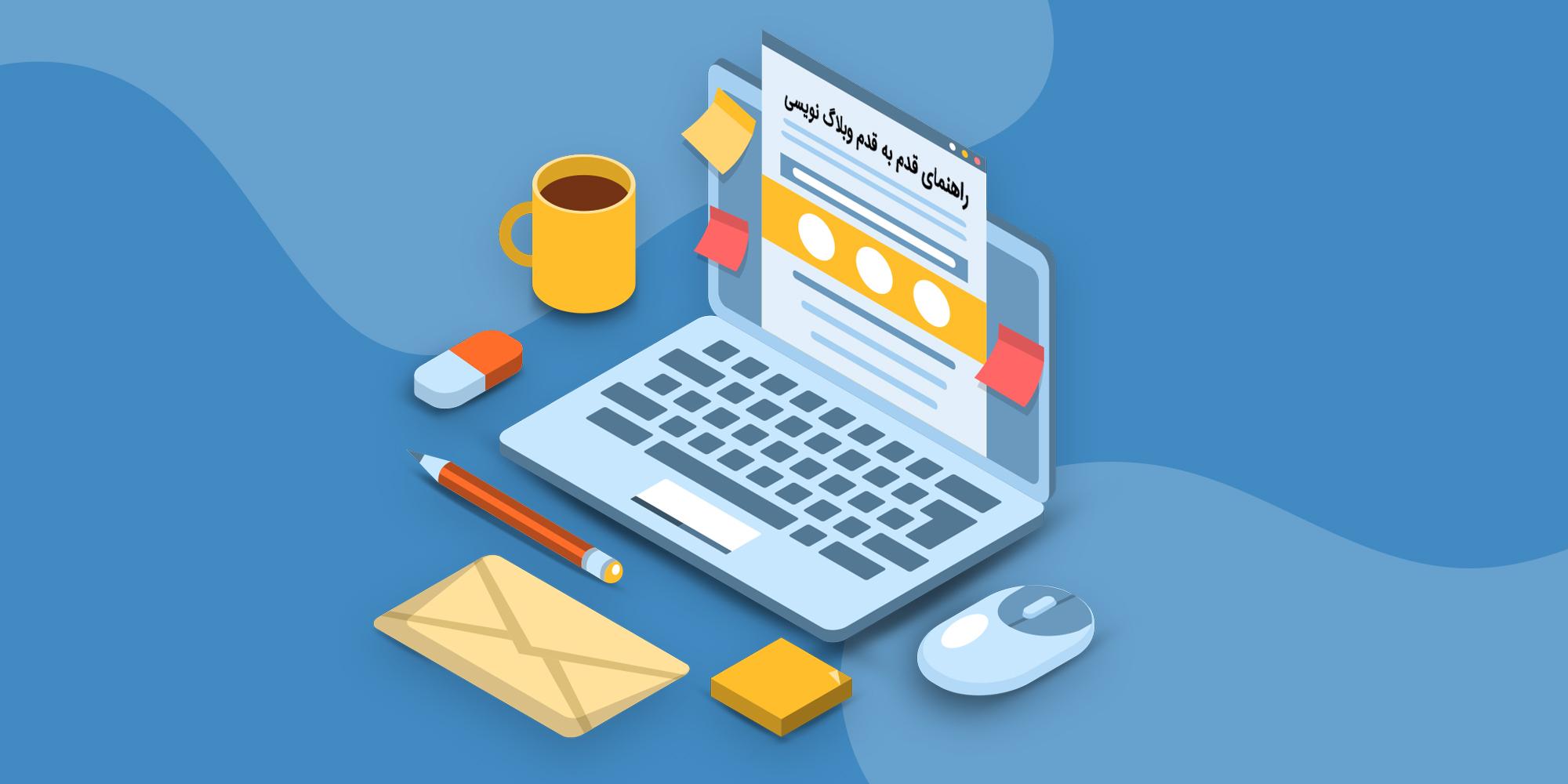 انتخاب عناوین مناسب برای بلاگ